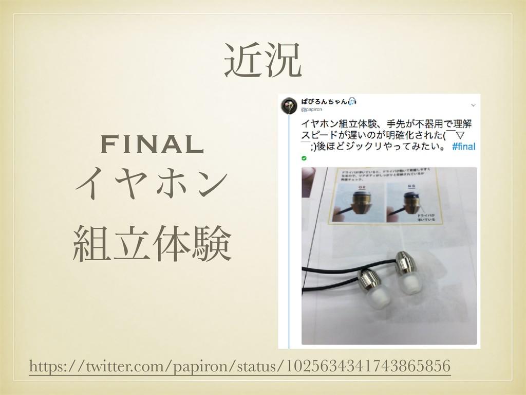 ۙگ final ΠϠϗϯ ཱମݧ https://twitter.com/papiron/...