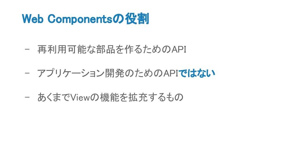 Web Componentsの役割 - 再利用可能な部品を作るためのAPI - アプリケーショ...