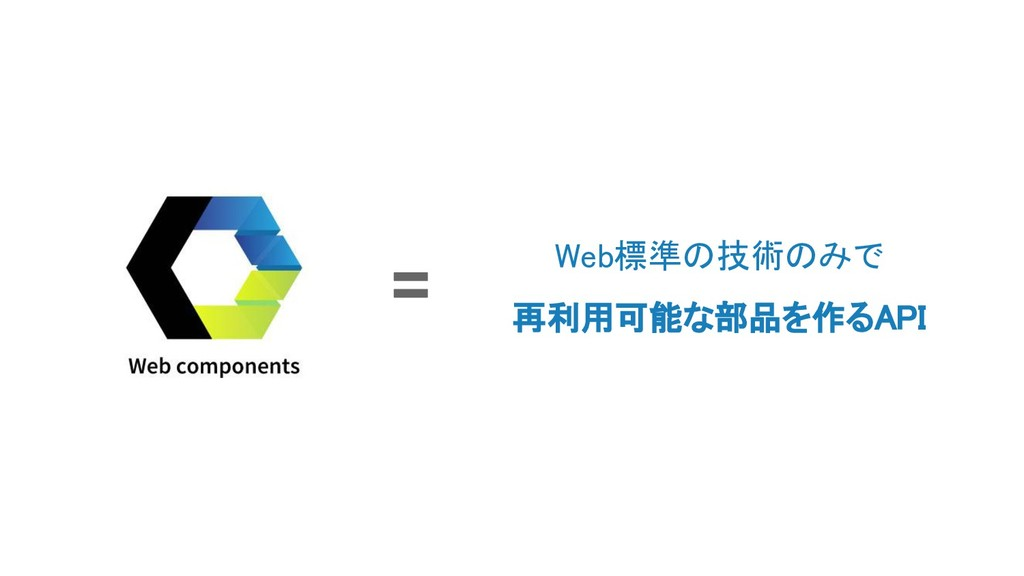 Web標準の技術のみで 再利用可能な部品を作るAPI