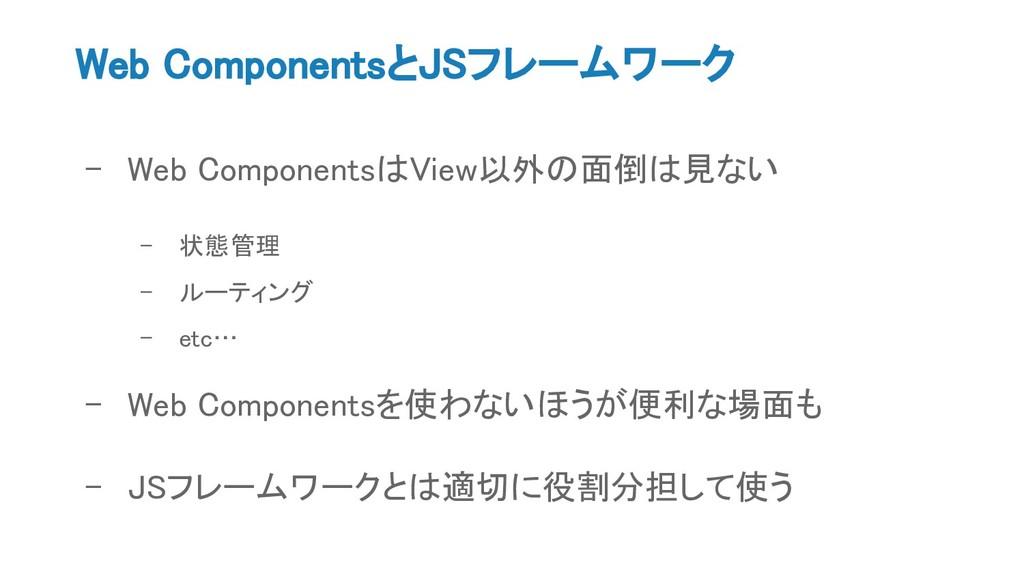 Web ComponentsとJSフレームワーク - Web ComponentsはView以...