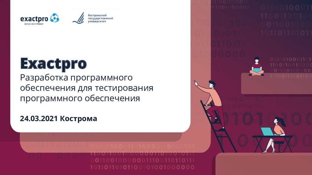 1 BUILD SOFTWARE TO TEST SOFTWARE Exactpro Разр...
