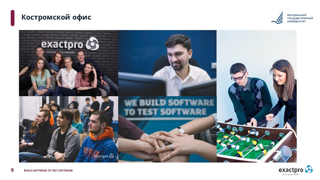 9 BUILD SOFTWARE TO TEST SOFTWARE Костромской о...