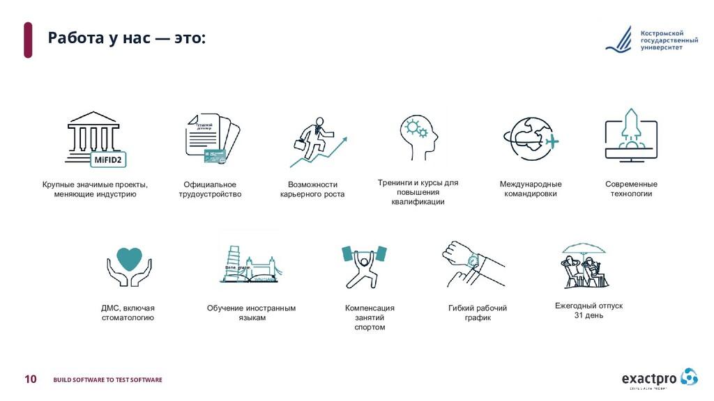 10 BUILD SOFTWARE TO TEST SOFTWARE Работа у нас...
