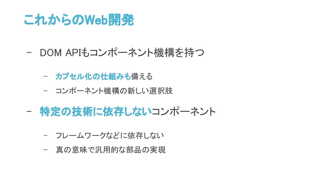 これからのWeb開発 - DOM APIもコンポーネント機構を持つ - カプセル化の仕組みも備...