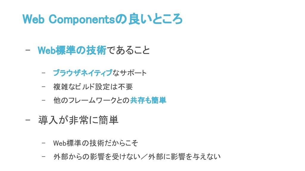 Web Componentsの良いところ - Web標準の技術であること - ブラウザネイティ...