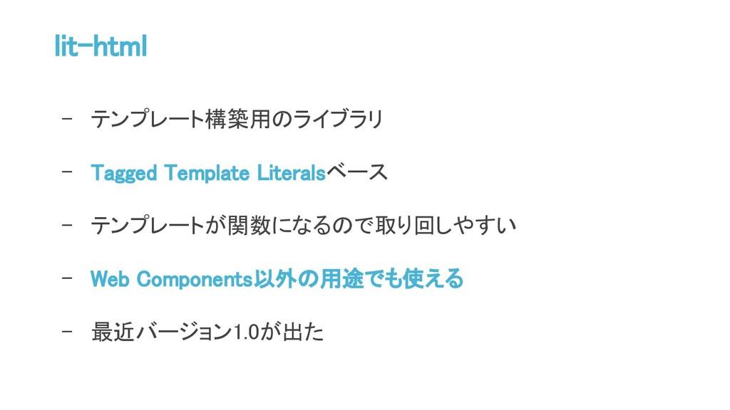 lit-html - テンプレート構築用のライブラリ - Tagged Template Li...
