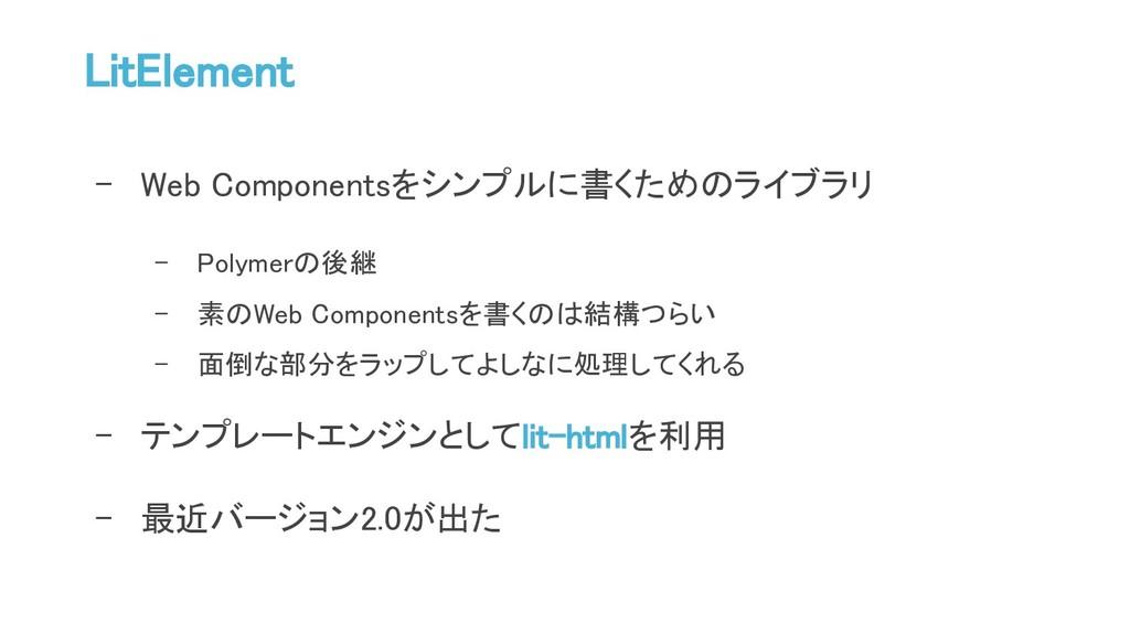 LitElement - Web Componentsをシンプルに書くためのライブラリ - P...
