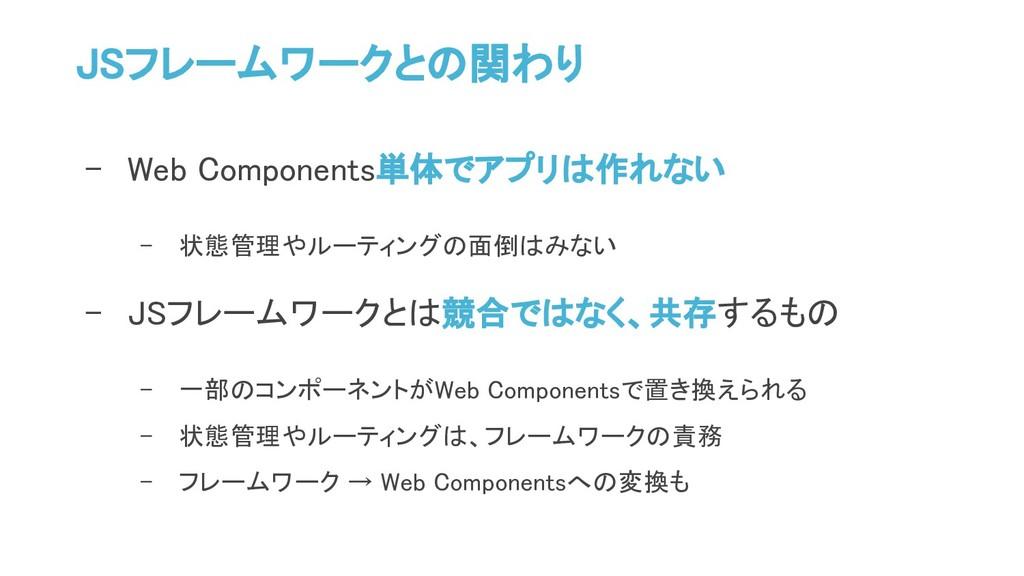 JSフレームワークとの関わり - Web Components単体でアプリは作れない - 状態...