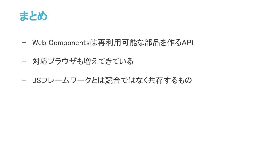 まとめ - Web Componentsは再利用可能な部品を作るAPI - 対応ブラウザも増え...