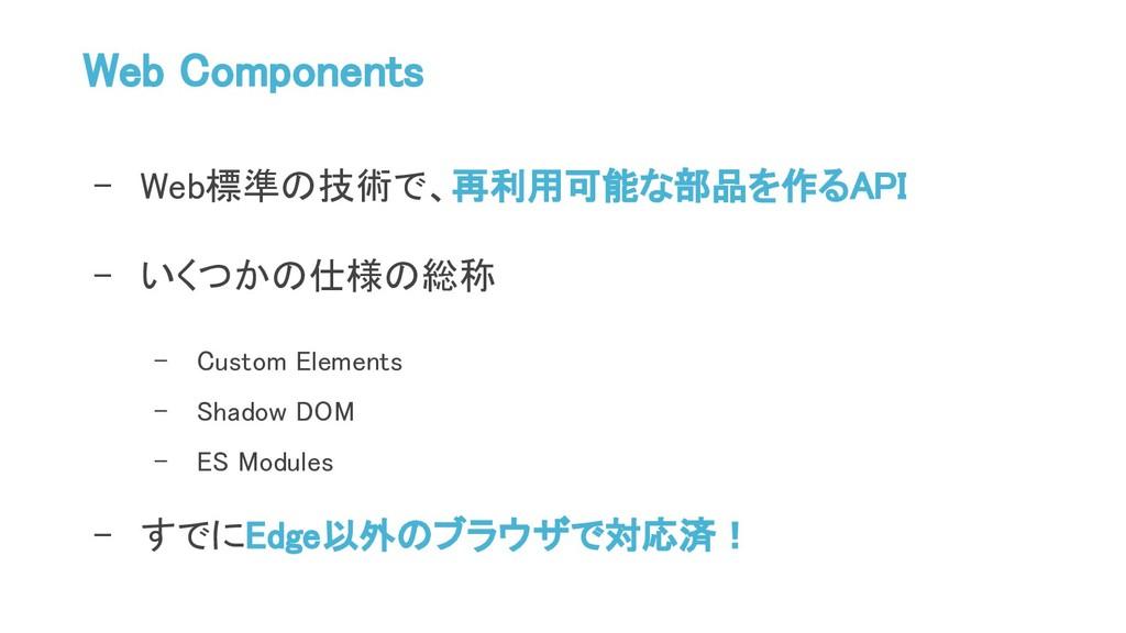 Web Components - Web標準の技術で、再利用可能な部品を作るAPI - いくつ...