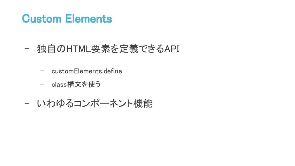 Custom Elements - 独自のHTML要素を定義できるAPI - customEl...