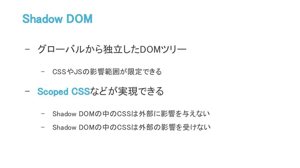 Shadow DOM - グローバルから独立したDOMツリー - CSSやJSの影響範囲が限定...