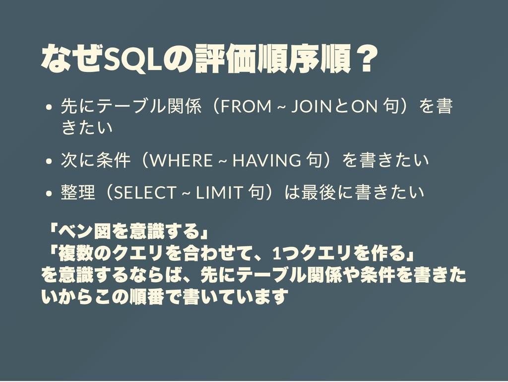 なぜSQL の評価順序順? 先にテーブル関係(FROM ~ JOIN とON 句)を書 きたい...