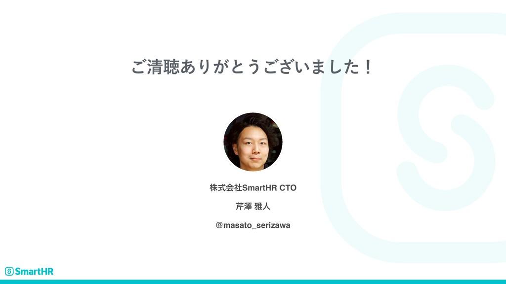 גࣜձࣾSmartHR CTO ۔ᖒ խਓ @masato_serizawa ͝ਗ਼ௌ͋Γ͕ͱ...