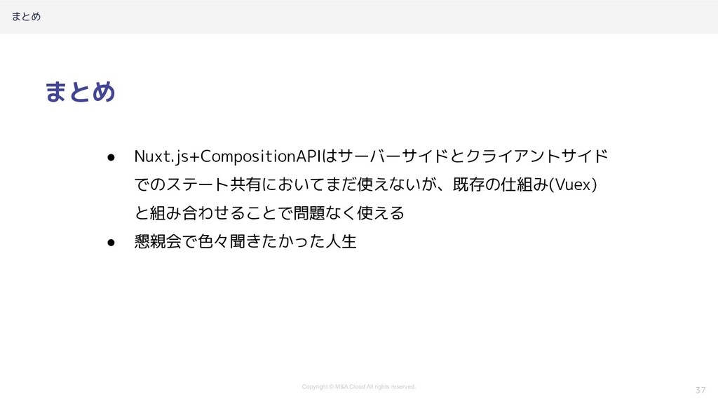 Copyright © M&A Cloud All rights reserved. まとめ ...