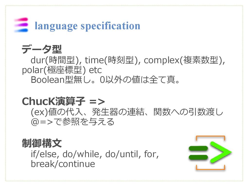 データ型  dur(時間型), time(時刻型), complex(複素数型), polar...