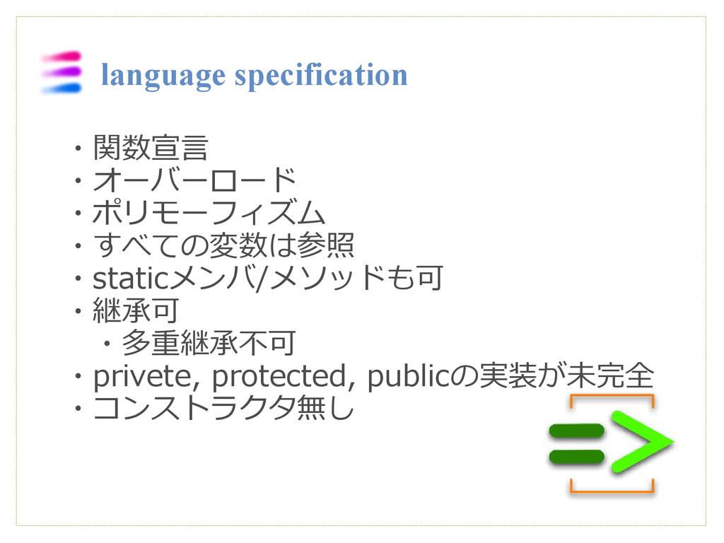language specification ・関数宣言 ・オーバーロード ・ポリモーフィズム...