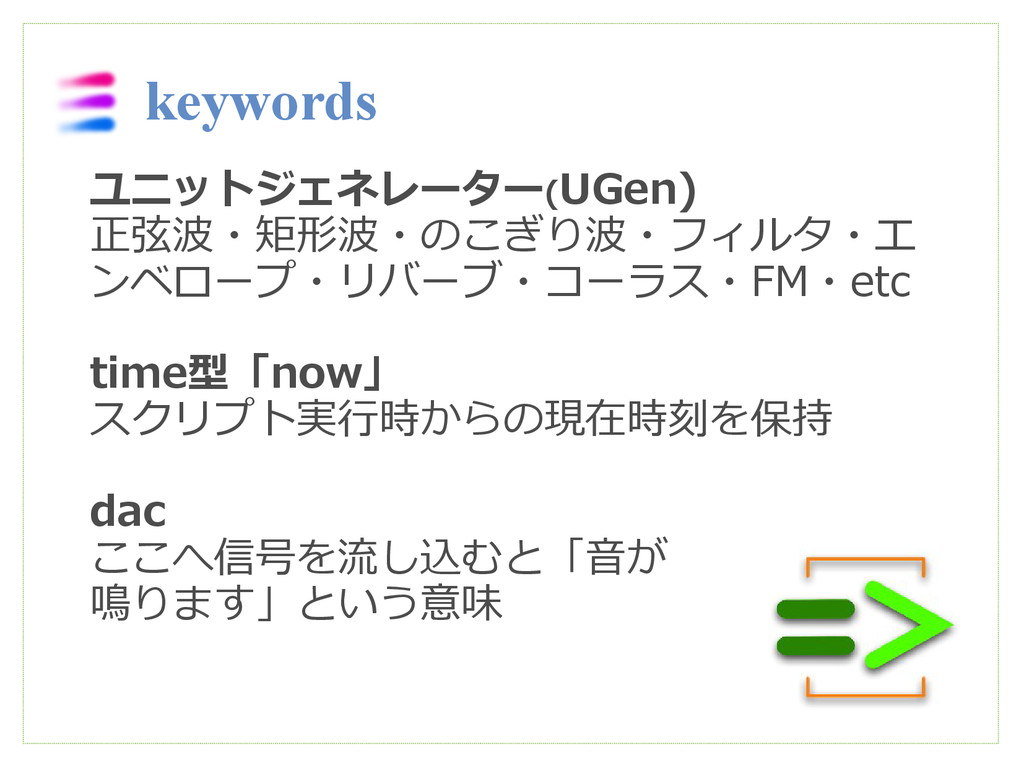 keywords ユニットジェネレーター(UGen) 正弦波・矩形波・のこぎり波・フィルタ・エ...
