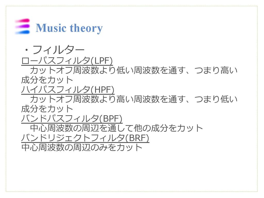 Music theory ・フィルター ローパスフィルタ(LPF)  カットオフ周波数より低い...