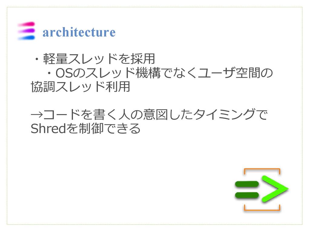 architecture ・軽量スレッドを採用  ・OSのスレッド機構でなくユーザ空間の 協調...