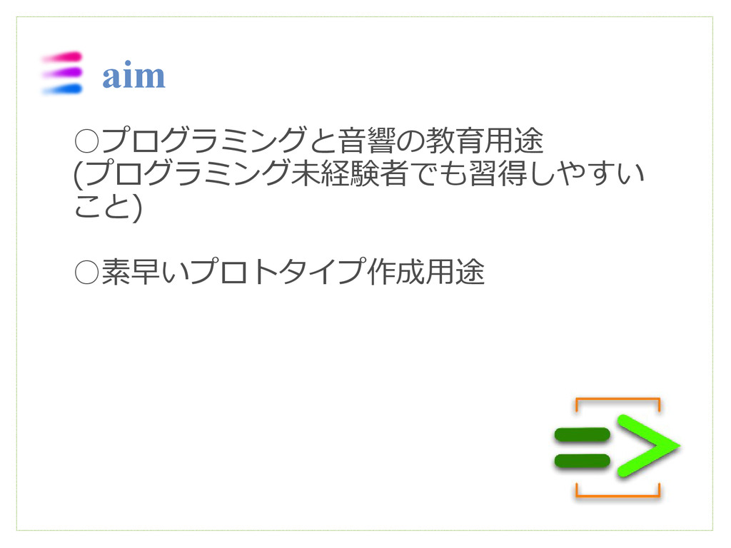 aim ○プログラミングと音響の教育用途 (プログラミング未経験者でも習得しやすい こと) ○...