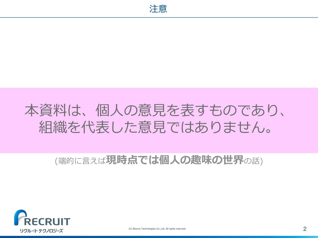 注意 2 (C) Recruit Technologies Co.,Ltd. All righ...
