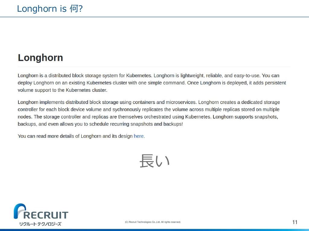 Longhorn is 何? 11 (C) Recruit Technologies Co.,...