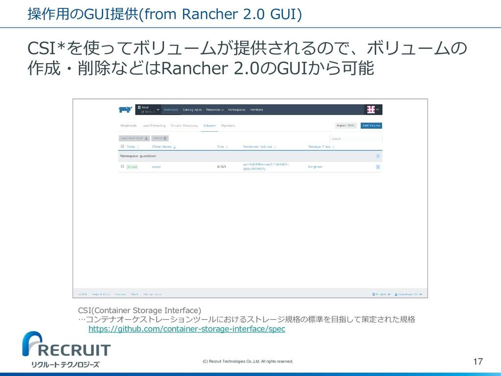 操作用のGUI提供(from Rancher 2.0 GUI) CSI*を使ってボリュームが提...