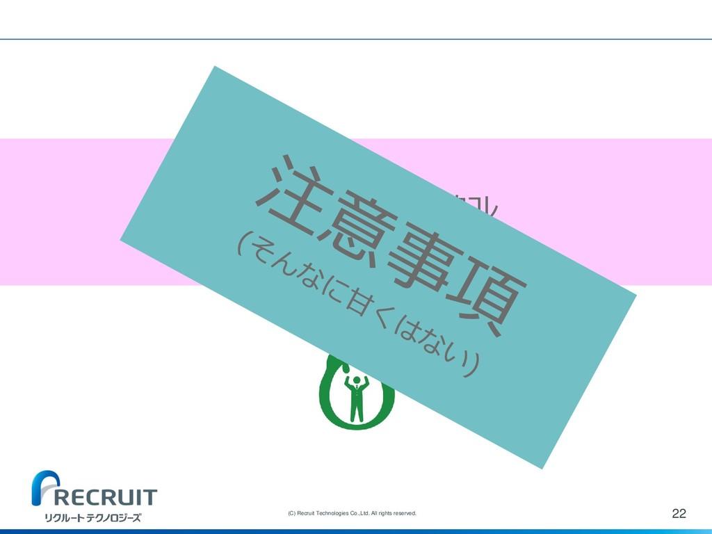 22 (C) Recruit Technologies Co.,Ltd. All rights...
