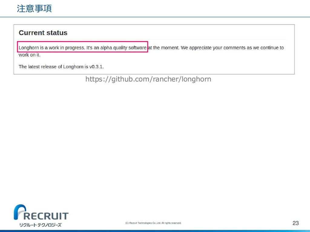 注意事項 23 (C) Recruit Technologies Co.,Ltd. All r...