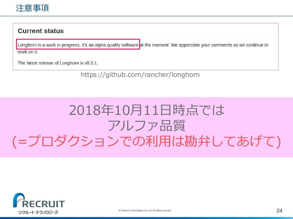 注意事項 24 (C) Recruit Technologies Co.,Ltd. All r...