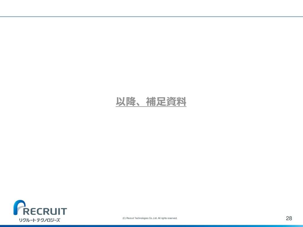以降、補足資料 28 (C) Recruit Technologies Co.,Ltd. Al...