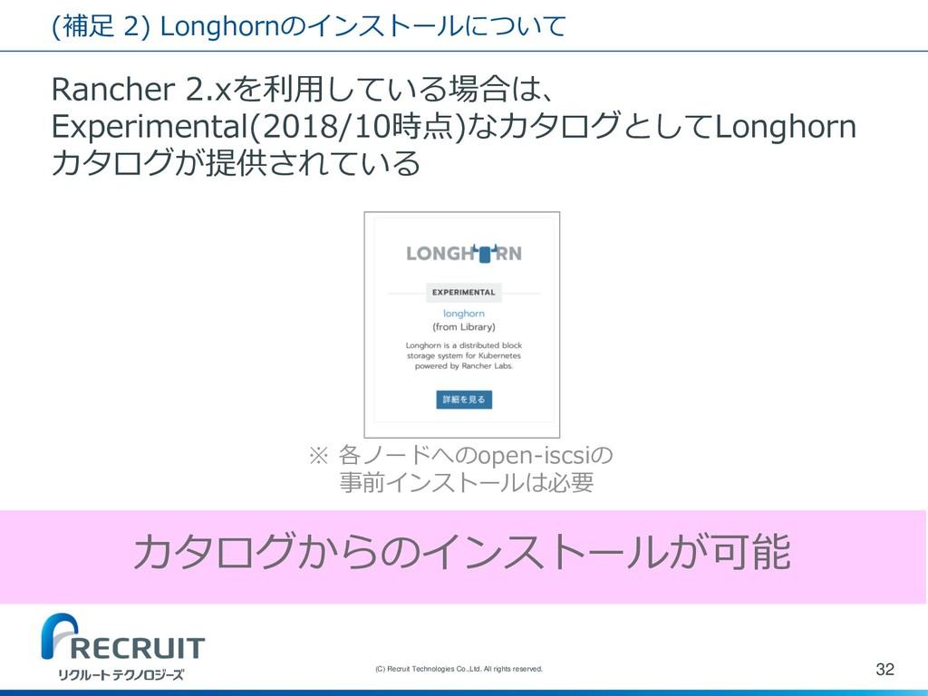 (補足 2) Longhornのインストールについて Rancher 2.xを利用している場合...