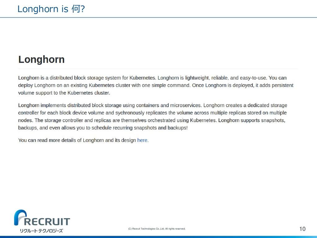Longhorn is 何? 10 (C) Recruit Technologies Co.,...