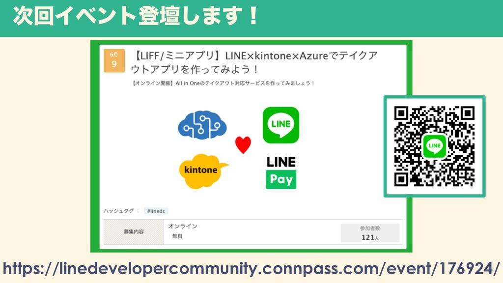 ճΠϕϯτొஃ͠·͢ʂ https://linedevelopercommunity.con...