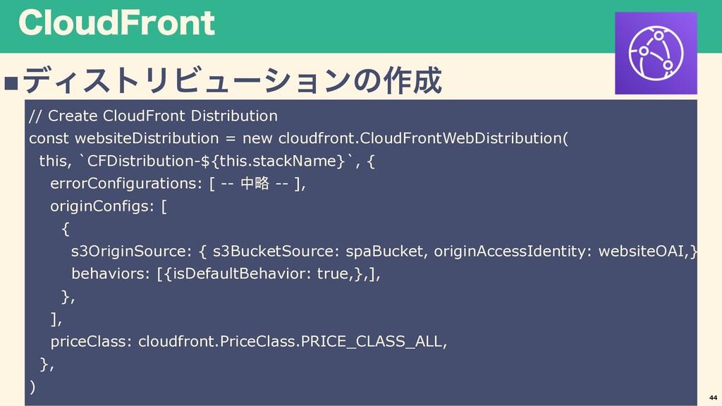 $MPVE'SPOU nσΟετϦϏϡʔγϣϯͷ࡞ 44 // Create CloudFr...