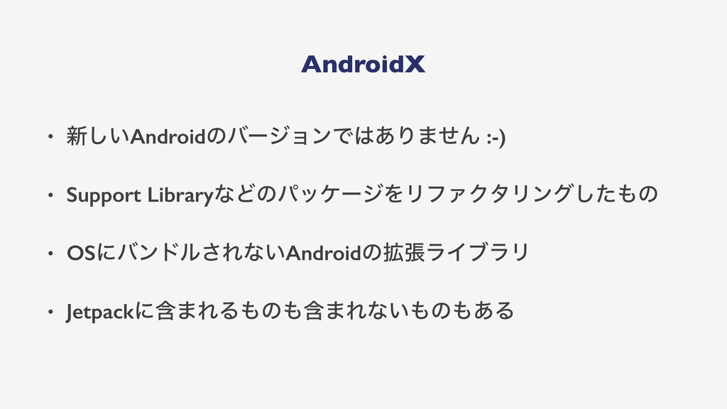 AndroidX • ৽͍͠AndroidͷόʔδϣϯͰ͋Γ·ͤΜ :-) • Suppor...