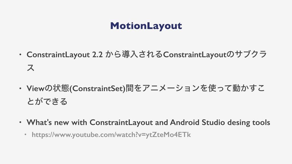 MotionLayout • ConstraintLayout 2.2 ͔Βಋೖ͞ΕΔCons...