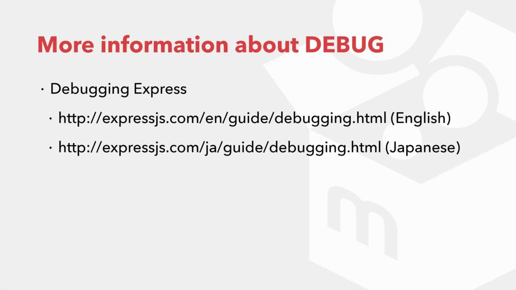 More information about DEBUG ɾ Debugging Expres...