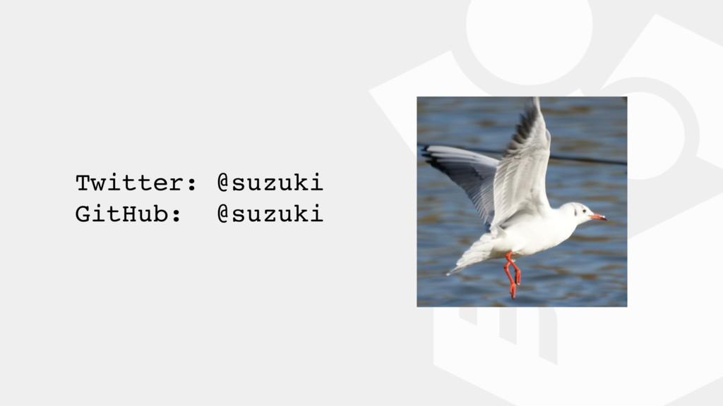 Twitter: @suzuki GitHub: @suzuki