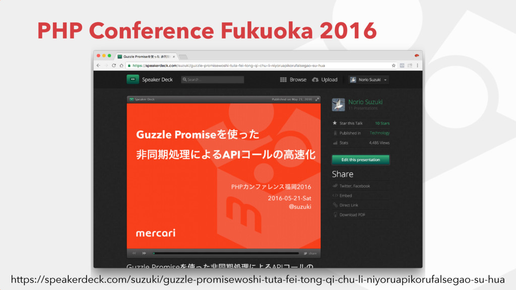 PHP Conference Fukuoka 2016 https://speakerdeck...