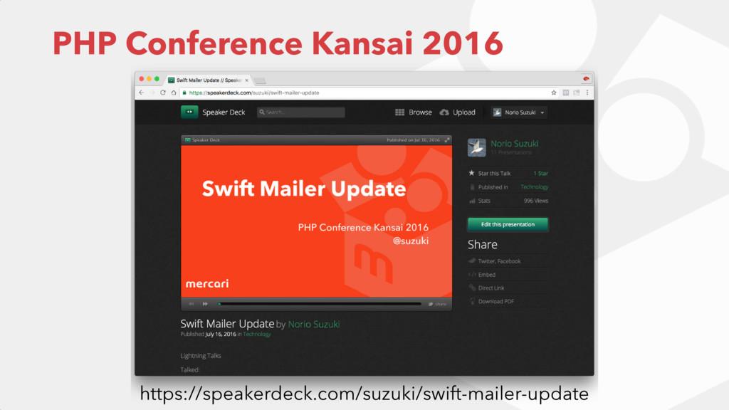 PHP Conference Kansai 2016 https://speakerdeck....