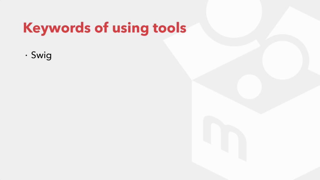 Keywords of using tools ɾ Swig