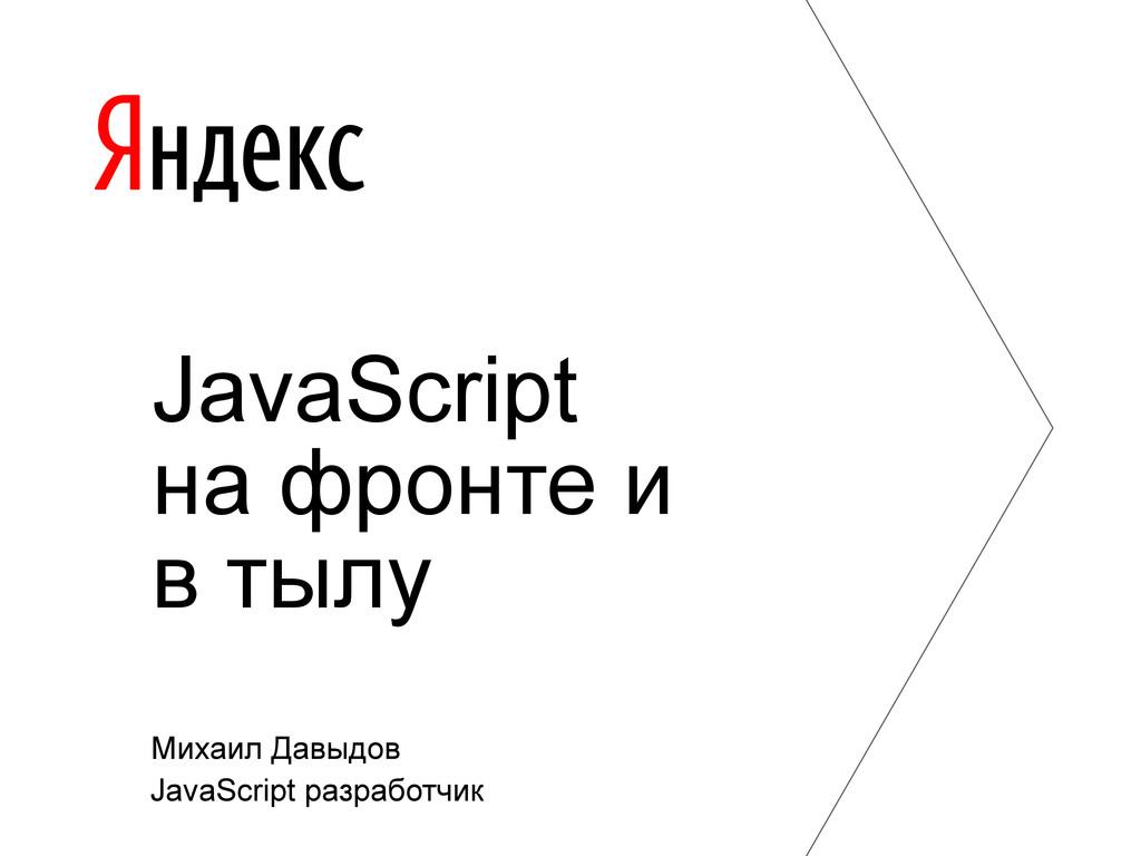 Михаил Давыдов JavaScript разработчик JavaScrip...