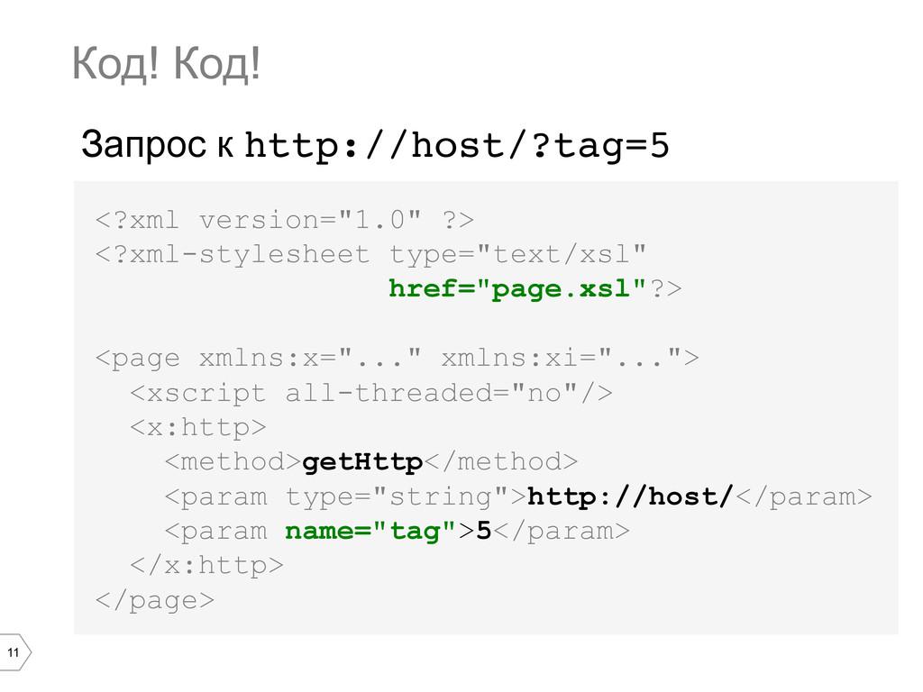 """11 <?xml version=""""1.0"""" ?> <?xml-stylesheet type..."""