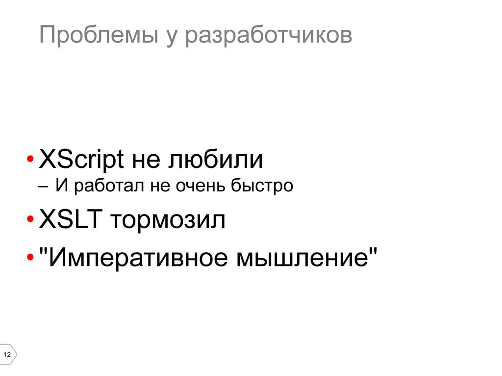 12 Проблемы у разработчиков •XScript не любили...