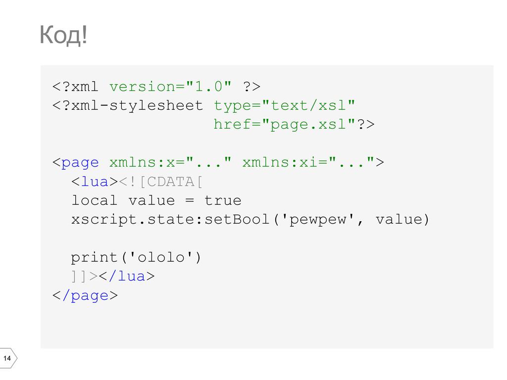 """14 <?xml version=""""1.0"""" ?> <?xml-stylesheet type..."""