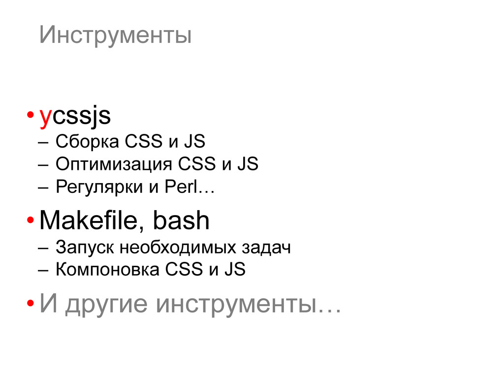 Инструменты •ycssjs – Сборка CSS и JS – Опти...