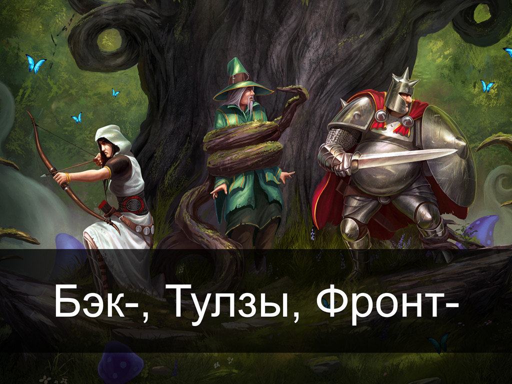 Бэк-, Тулзы, Фронт-