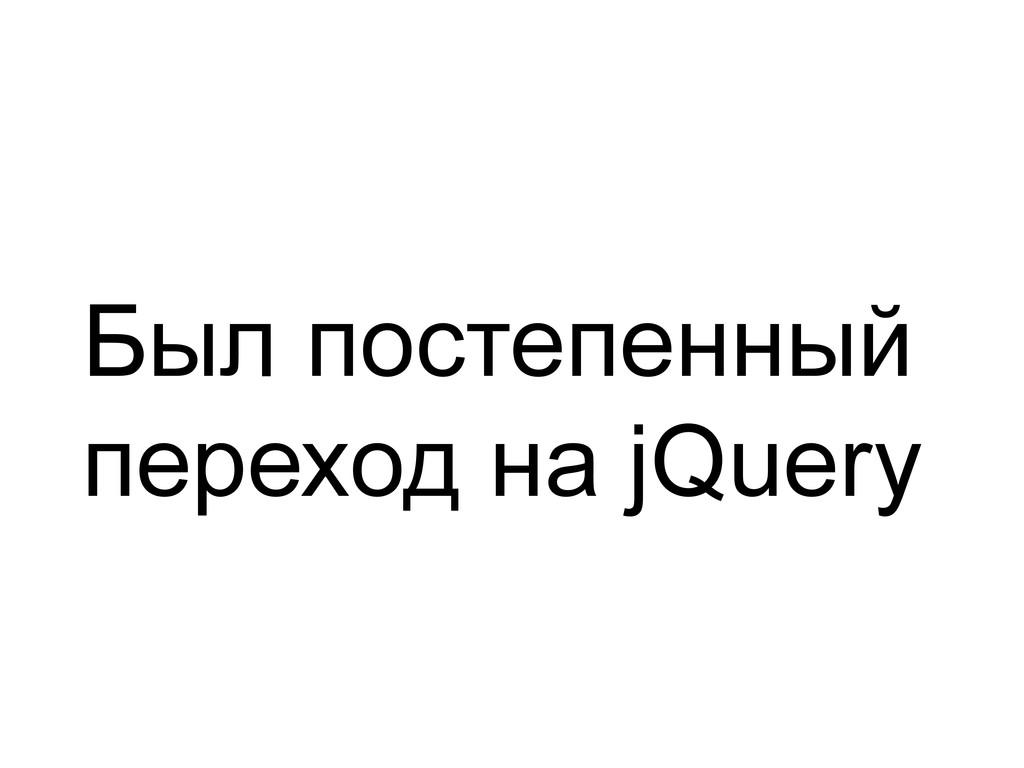 Был постепенный переход на jQuery